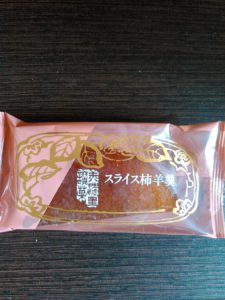 スライス柿羊羹(*´ω`)