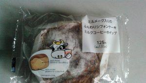 ミルメーク入りシフォンケーキ・・!?