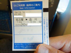改札で座席表が印刷して出てきました