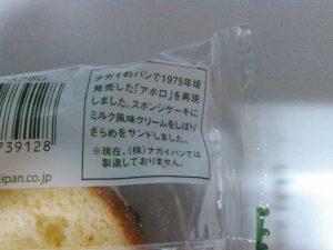 ナガイパンで作られてたという説明書きが!