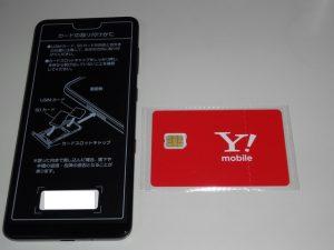 新しいSIMカード